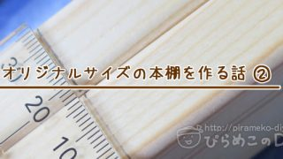 重さに耐えられる棚に使うおすすめの木材