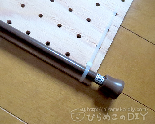 有孔ボードに突っ張り棒をつける