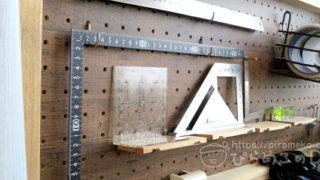 有孔ボードで壁面収納